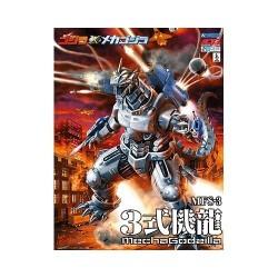 Aoshima Mecha Godzilla MFS-3...